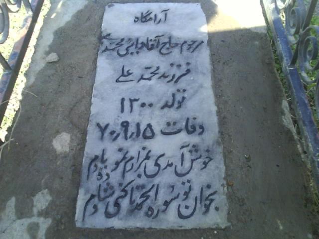 علی آباد بالا